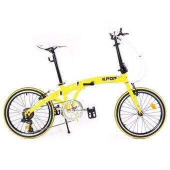 K-POP จักรยานพับ20นิ้ว KP-2004TSP6-YL (สีเหลือง)