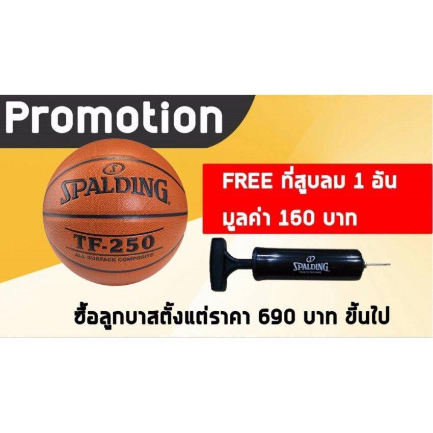 SPALDING บาสเก็ตบอล Basketball PU TF250 All Surface เบอร์7 (51083) พร้อมที่สูบลม ...