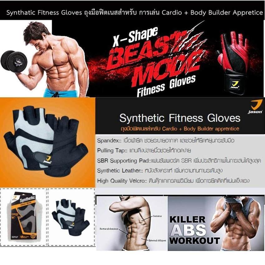 Synthatic Fitness Gloves ถุงมือฟิตเนสเจสัน ยูนิเซ็กสำหรับ การเล่น .