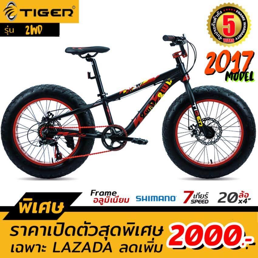 TIGER จักรยานล้อโต Mini Fat Bike ล้อ 20 นิ้ว เกียร์ SHIMANO 7 เกียร์ รุ่น 2WD