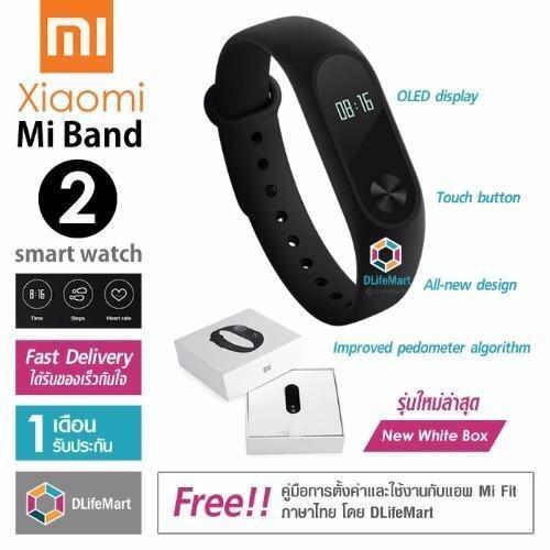 แนะนำ Xiaomi Mi Band 2 Smart Watch สายรัดข้อมืออัจฉริยะเพื่อสุขภาพ (สีดำ)ฟรี!!คู่มือการตั้งค่าและใช้งานกับแอพ Mi Fit ภาษาไทย โดยDLifeMart ลดราคา