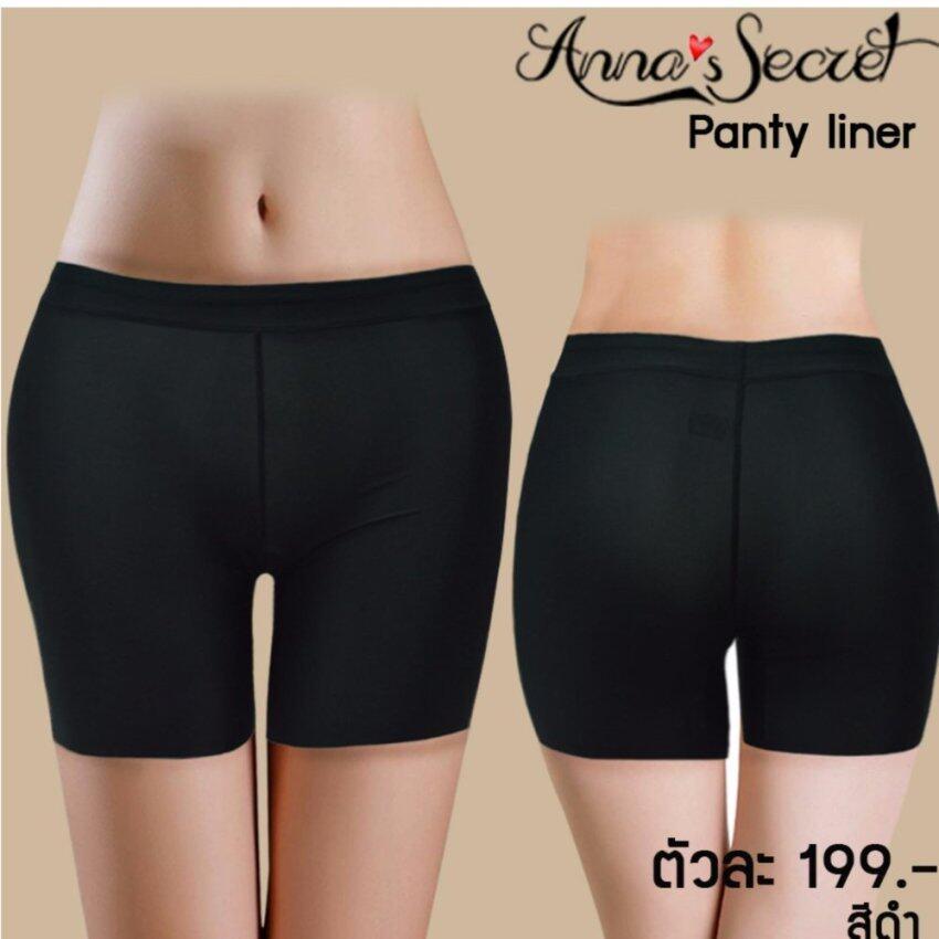 Anna's Secret กางเกงซับใน ไร้ขอบ กันโป้ panty liner สีดำ