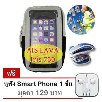 Arm pocket สายรัดแขน ออกกำลังกาย รุ่น AIS LAVA Iris 750 (สีดำ) ฟรี หูฟัง Smart Phone