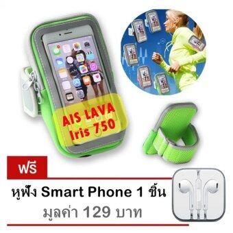Arm pocket สายรัดแขน ออกกำลังกาย รุ่น AIS LAVA Iris 750 (สีเขียว) ฟรี หูฟัง Smart Phone
