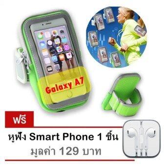 Arm pocket สายรัดแขน ออกกำลังกาย รุ่น Galaxy A7 (สีเขียว) ฟรี หูฟัง Smart Phone