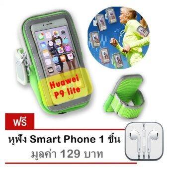 Arm pocket สายรัดแขน ออกกำลังกาย รุ่น Huawei P9 lite (สีเขียว) ฟรี หูฟัง Smart Phone