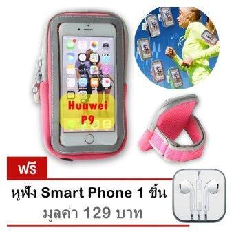 Arm pocket สายรัดแขน ออกกำลังกาย รุ่น Huawei P9 (สีชมพู) ฟรี หูฟัง Smart Phone