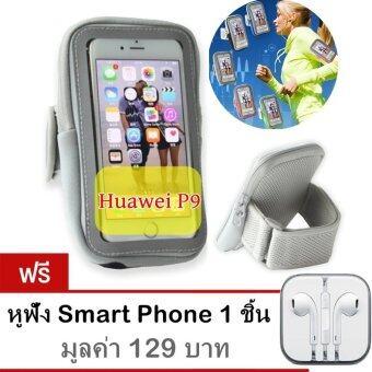 Arm pocket สายรัดแขน ออกกำลังกาย รุ่น Huawei P9(สีเทา) ฟรี หูฟัง Smart Phone