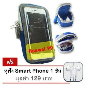 Arm pocket สายรัดแขน ออกกำลังกาย รุ่น Huawei P9 (สีน้ำเงิน) ฟรี หูฟัง Smart Phone