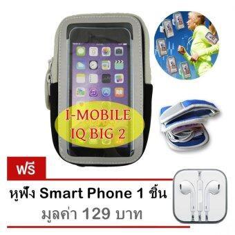 Arm pocket สายรัดแขน ออกกำลังกาย รุ่น I-MOBILE IQ BIG 2 (สีดำ) ฟรี หูฟัง Smart Phone