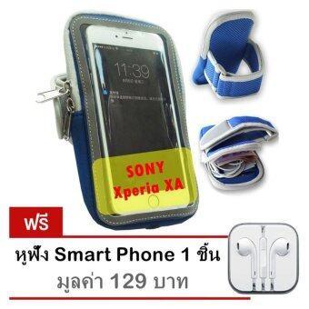 Arm pocket สายรัดแขน ออกกำลังกาย รุ่น SONY Xperia XA (สีน้ำเงิน) ฟรี หูฟัง Smart Phone