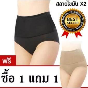 Anna's Secret กางเกงสลายไขมัน X2 - สีเนื้อ (ซื้อ 1 แถม 1) คละสี