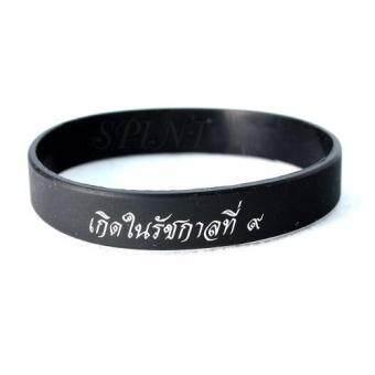 Wristband ริสแบนด์ ขอเป็นข้ารองพระบาท สื่อความรักที่มีต่อพ่อให้คนได้ทราบทั่วกัน