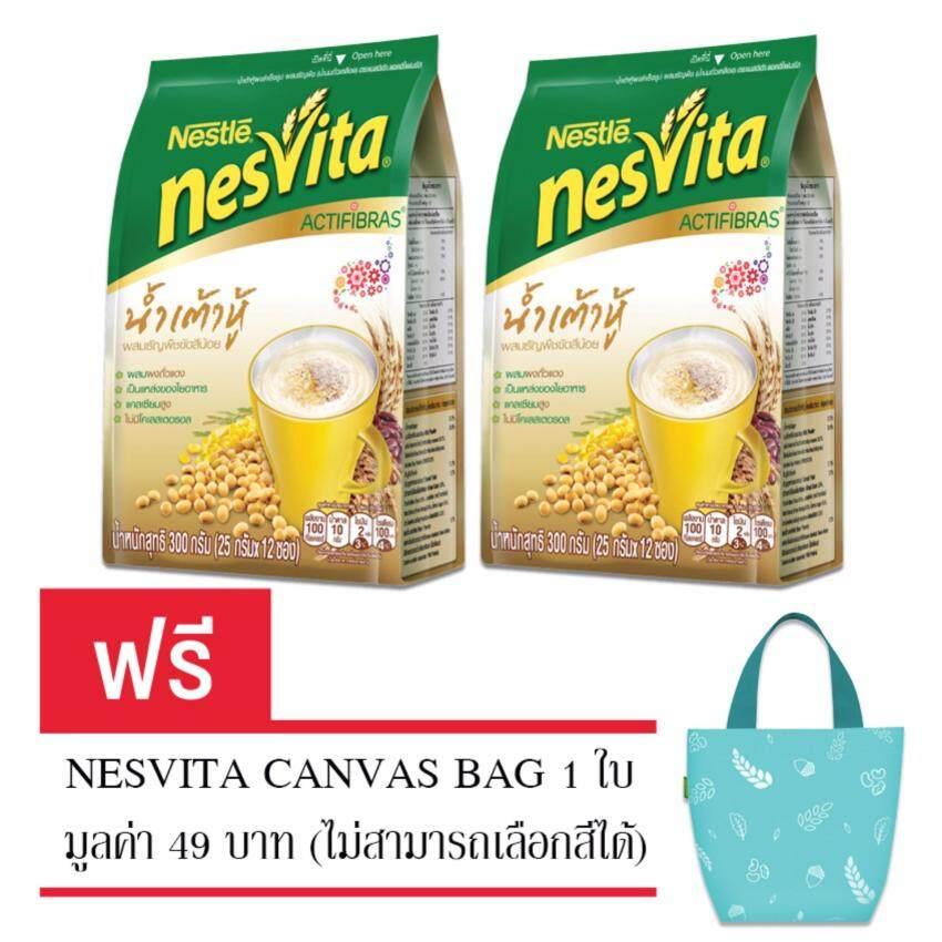 (ซื้อ 2 แพ็ค แถมฟรี กระเป๋า 1 ใบ) NESVITA เนสวิต้า น้ำเต้าหู้ผงสำเร็จรูป ผสมธัญพืชขัดสีน ...