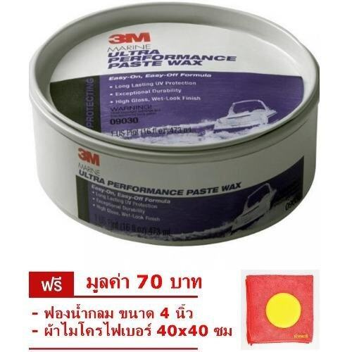 3M 9030 Marine Paste Wax ขี้ผึ้งเคลือบเงา มารีน สูตรโฟลิเมอร์ ขนาด 437 มล แถมฟรี ฟองน้ำก ...
