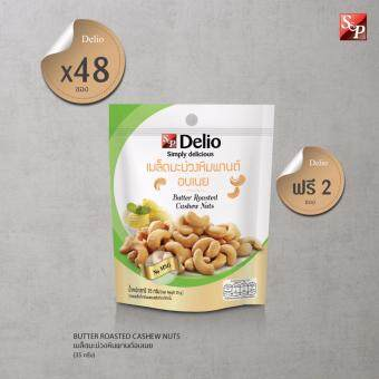 Delio Butter Roasted Cashew Nuts (ซื้อ 48ซอง แถม 2 ซอง)
