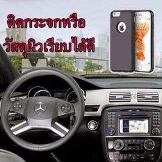 เคสแปะกระจกรถยนต์ หรือคอนโซลผิวเรียบ สีดำ สำหรับ IPhone 7