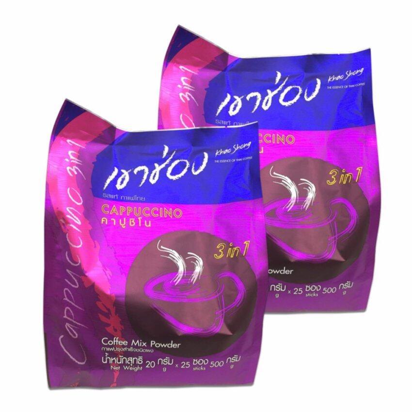 KHAO SHONG เขาช่อง กาแฟปรุงสำเร็จ คอฟฟี่มิกซ์ 3อิน1 คาปูชิโน 20 กรัม x 25 ซอง (ทั้งหมด 2 ถุง) ...