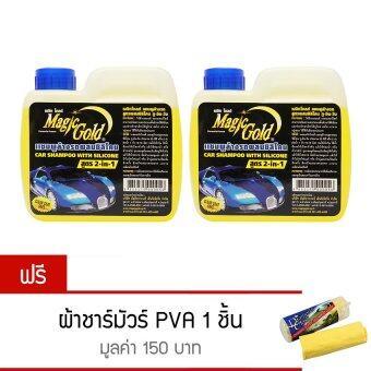 Magic Gold แชมพูล้างรถผสมซิลิโคนสูตร 2 IN 1 ขนาด 1.2 ลิตร (2 ขวด) ฟรี ผ้าชามัวร์ PVA