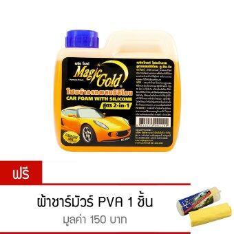 Magic Gold โฟมล้างรถผสมซิลิโคนสูตร 2 IN 1 ขนาด 1.2 ลิตร ฟรี ผ้าชามัวร์ PVA