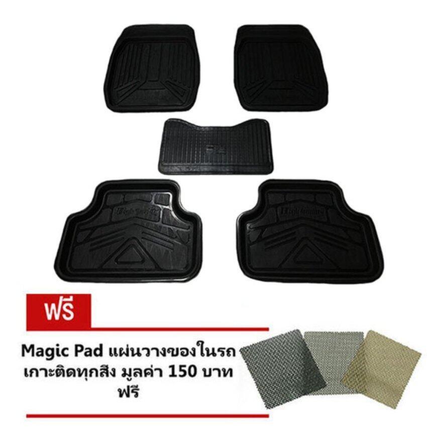 New!! MatPro ชุดถาดยางปูพื้น สำหรับ รถเก่งและรถเล็กทุกรุ่น 5 ชิ้น แถมฟรี แผ่นรอง Magic P ...