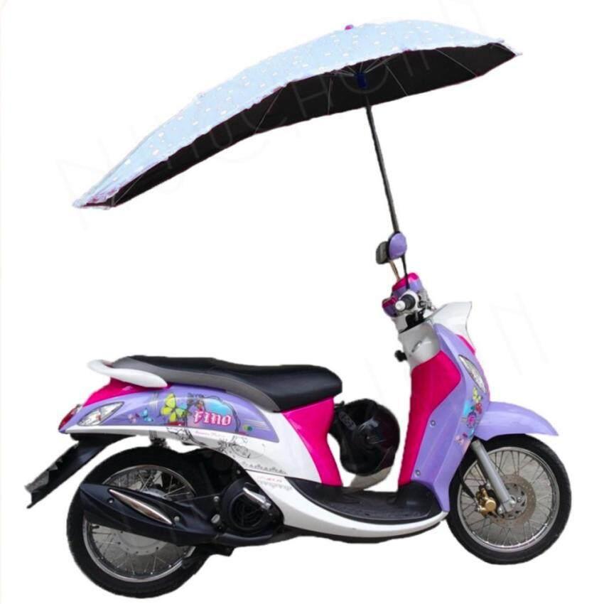 NUCHON Bike Umbrella ร่มติดรถมอเตอร์ไซค์กันแดด UV กันฝน พับเก็บได้ สีสันสวยงาม รุ่นJasmine LightBlue ...