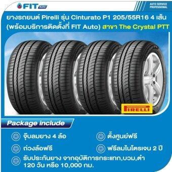 ยางรถยนต์ Pirelli รุ่น Cinturato P1 205/55R16 4 เส้น (พร้อมบริการติดตั้งที่ FIT Auto) สาขา The Crystal PTT