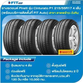 ยางรถยนต์ Pirelli รุ่น Cinturato P1 215/55R17 4 เส้น (พร้อมบริการติดตั้งที่ FIT Auto) สาขา ราษฎร์บูรณะ (ขาออก)