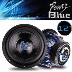 POWER BLUE ซับวูฟเฟอร์, ซับ, ซับเบส, ซับเหล็กหล่อ, ซับโครงหล่อ, ซับ12นิ้ว เหล็กหล่อ วอยส์คู่ แม่เหล็ก2ชั้น PB-POP12 1คู่