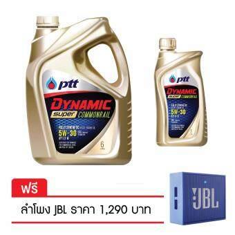 น้ำมันเครื่อง PTT DYNAMIC SUPER COMMONRAIL 5W-30 (6ลิตร) ฟรี 1 ลิตร แถมฟรีลำโพง JBL GO มูลค่า 1,290 บาท