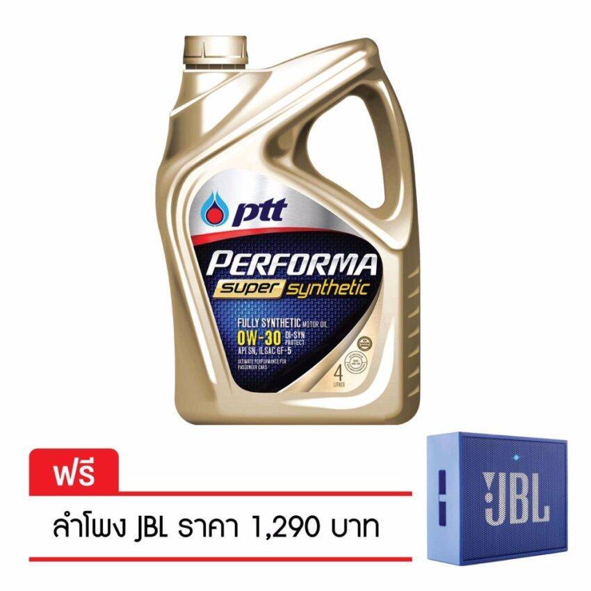 น้ำมันเครื่อง PTT PERFORMA SUPER SYNTHETIC 0W-30 (4 ลิตร) ฟรีลำโพง JBL Go มูลค่า 1,290 บาท