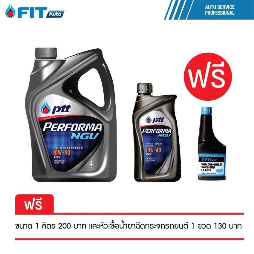 น้ำมันเครื่อง PTT PERFORMA SYNTHETIC NGV 10w-40 (4 ลิตร) ฟรี 1 ลิตร แถมฟรีหัวเชื้อน้ำยาฉีดกระจกรถยนต์ 1 ขวด