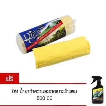ผ้าชามัวร์ PVA ฟรี น้ำยาทำความสะอาดเบาะผ้าและพรม(500ซีซี)