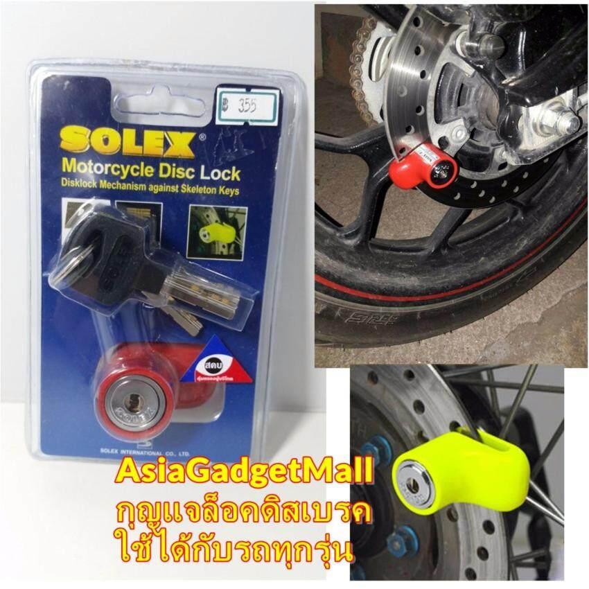 [ใช้ได้ทุกรุ่น] กุญแจล็อคดิสเบรค SOLEX 9025 สีแดง กุญแจล็อคจักรยานยนต์ มอเตอร์ไซด์
