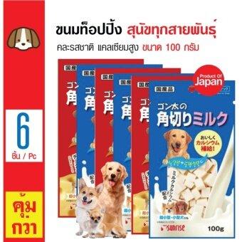 Sunrise ขนมทานเล่น ท็อปปิ้งก้อน คละรสชาติ แคลเซียมสูง สำหรับสุนัขทุกสายพันธุ์ ขนาด 100 กรัม x 6 แพ็ค