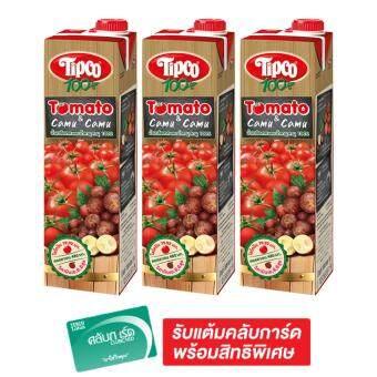 TIPCO ทิปโก้ น้ำมะเขือเทศผสมน้ำคามูคามู 100% 1000 มล. (แพ็ค 3 กล่อง)