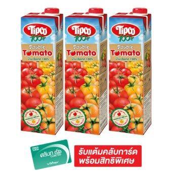 TIPCO ทิปโก้ น้ำมะเขือเทศ 2 สายพันธุ์ 100% 1000 มล. (แพ็ค 3 กล่อง)