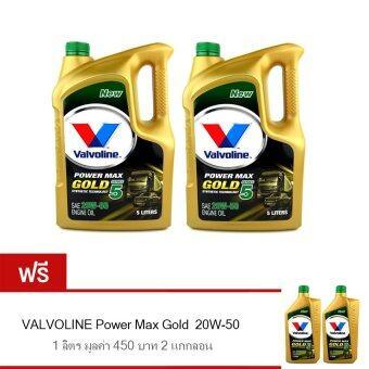 VALVOLINE น้ำมันเครื่อง Power Max Gold 20W-50 5 ลิตร (ฟรี 1 ลิตร) (2 แกลลอน)
