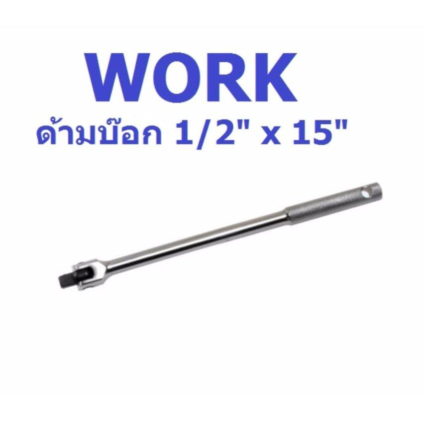 VAUKO : ด้ามบล๊อก/ด้ามบ๊อก/ด้ามขันแข็ง ขนาดความยาว 15 นิ้ว หัว 1/2 SQ.Driveยี่ห้อ WORK  ...