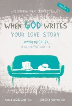 when god writes your love story When god writes your love story shows that god's way to true love brings  fulfillment and romance in its purest, richest, and most satisfying.