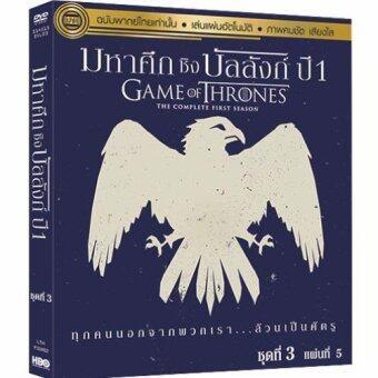 มหาศึกชิงบัลลังก์ ปี 1 ตอนที่ 3 (แผ่นที่ 5)/Game of Thrones TheComplete 1st Season Vol.3 (แผ่นที่ 5) DVD-vanilla