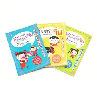Book Time หนังสือชุดเรียนอย่างเข้าใจไวยากรณ์จีน (3 เล่ม)