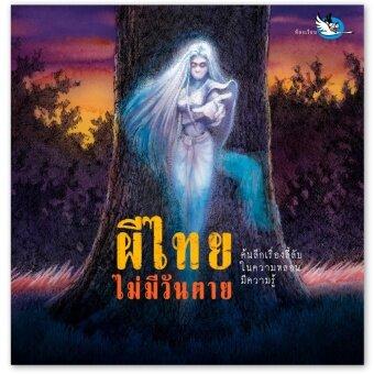CLASS PUBLISHING HOUSE รายการ ผีไทยไม่มีวันตาย