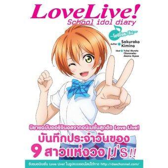 DEXPRESS Love Live! School idol diary เล่ม 6 โฮชิโซระ ริน
