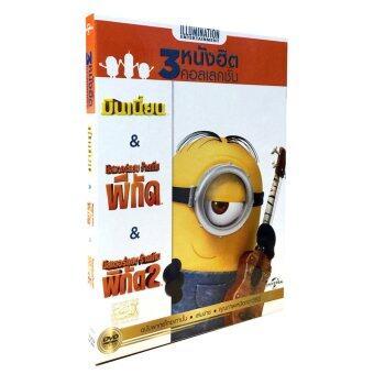 DVD Vanilla 3 หนังฮิต คอลเลคชั่น (มิสเตอร์แสบร้ายเกินพิกัด1+2+มินเนี่ยน)