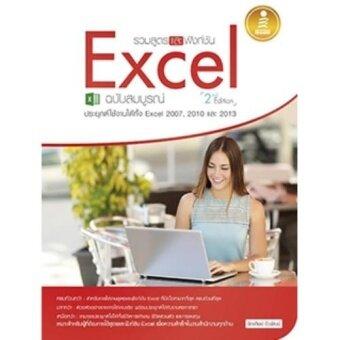 รวมสูตร และฟังก์ชัน Excel ฉบับสมบูรณ์ 2nd. Edition