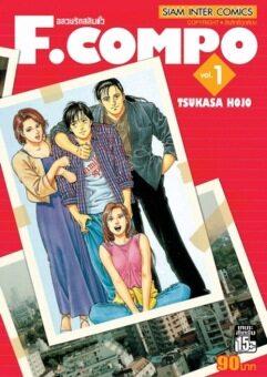 F.COMPO เอฟ คอมโป คาซาฮิโกะ ยูคาริ โซระ โฮโจ สึคาสะ หนังสือ การ์ตูน ญี่ปุ่น สยามอินเตอร์ เล่ม 1-11 จบ