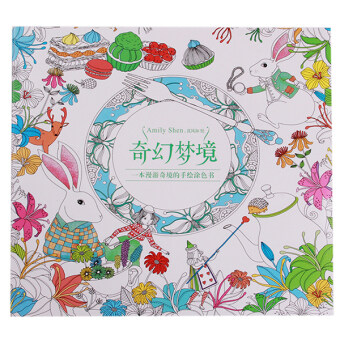 Hanyu Coloring Book Fantasy Dream 48 Pages Chinese