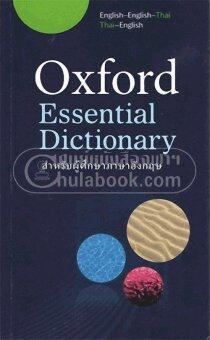Harga ESSENTIAL DICTIONARY ENGLISH-ENGLISH-THAI-THA I-ENGLISH