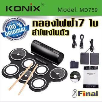 Konix USB MIDI Drum Kit MD759 By กลองไฟฟ้า กลองชุด ขนาดพกพามีลำโพงในตัว สามารถอัดได้ ต่อลำโพง หรือหูฟังได้ ( Portable Roll UPUSB Midi Drum Machine)